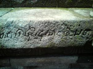 Huruf Pallawa, tertulis di beberapa Candi Wanara